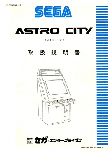 420-6058-91_astro_city_instruction_manual_1st.jpg