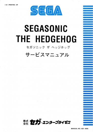 420-6095_segasonic_the_hedeghog_service_manual_1st.jpg