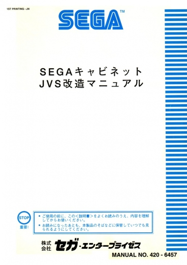 420-6457_sega_cabinet_jvs_conversion_manual_1st.jpg